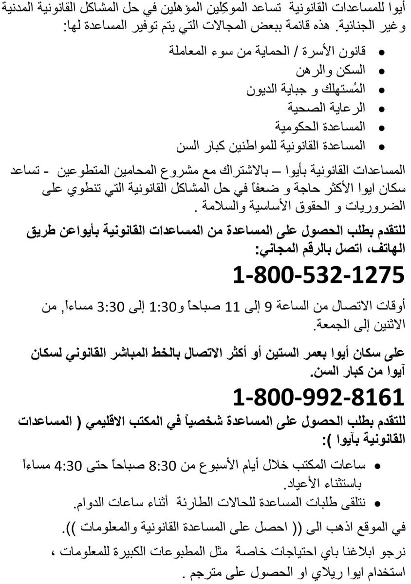 Arabic text explaining Iowa Legal Aid services